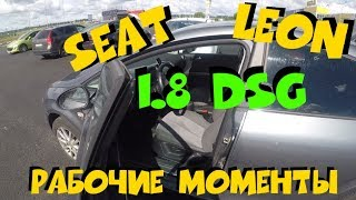 Seat Leon 1.8 TSI DSG - рабочие моменты. ClinliCar автоподбор спб.