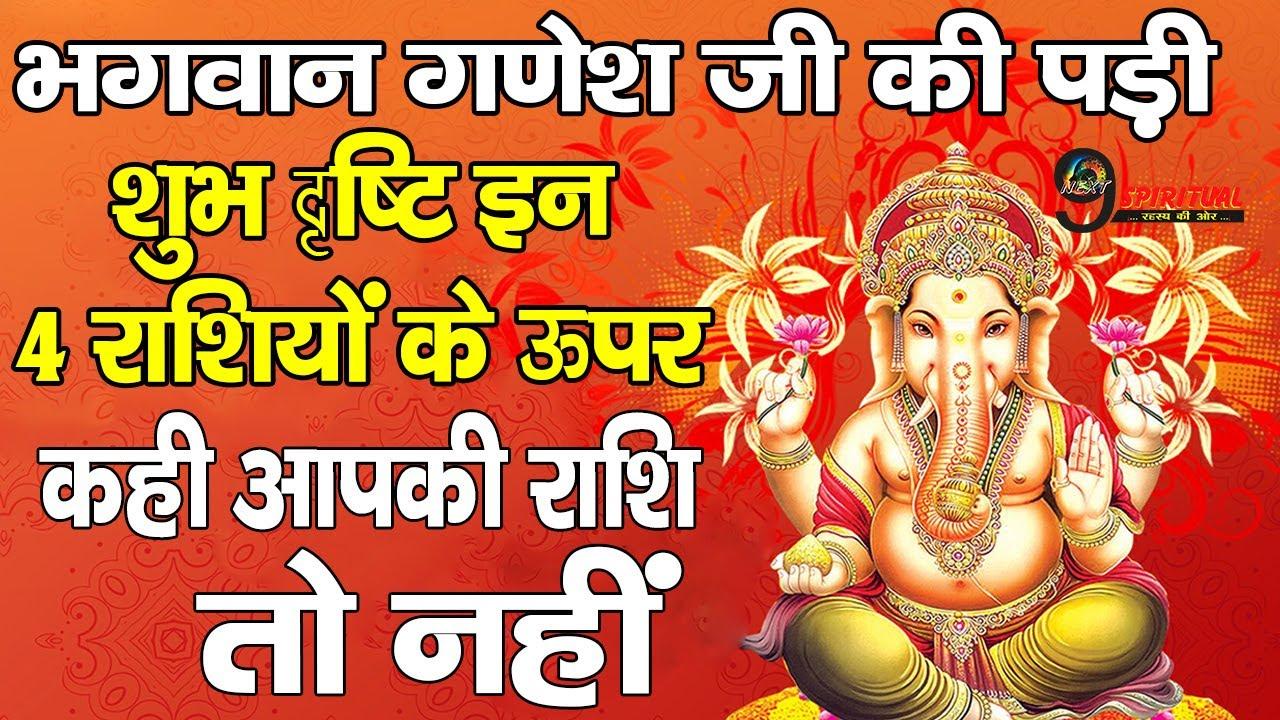 भगवान गणेश जी की पड़ी शुभ दृष्टि इन ४ राशियों के ऊपर || Lord Ganesh Blessing