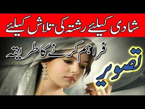 matchmaking sites pakistan