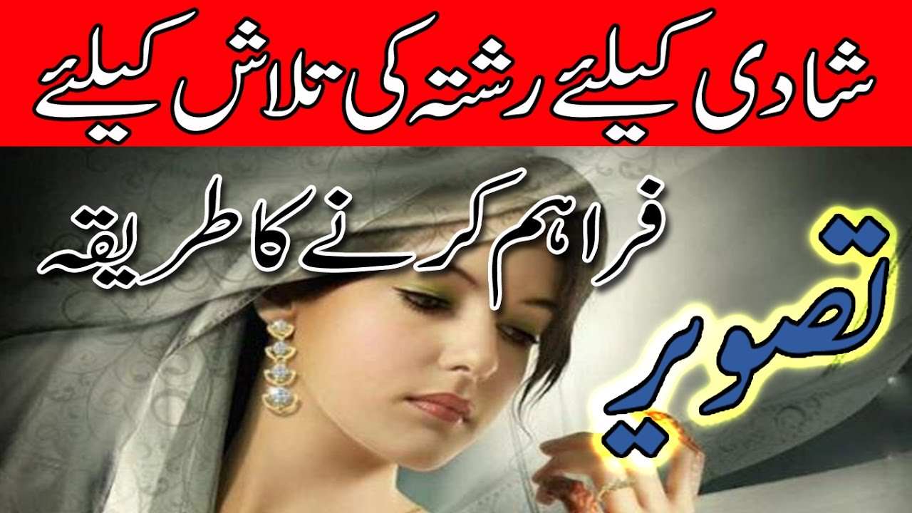 How to Provide Main Photo in Har Rishta Life Partner Search Site