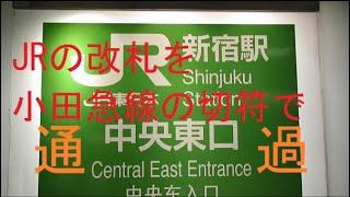 【新宿駅】小田急線・京王線の切符でJRの改札が通れなくなる件【中央東口】