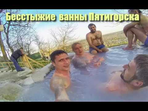 Бесстыжие ванны Пятигорска - Горячие источники в Пятигорске