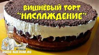 """Торт """"Наслаждение"""" с вишней и бисквитом"""
