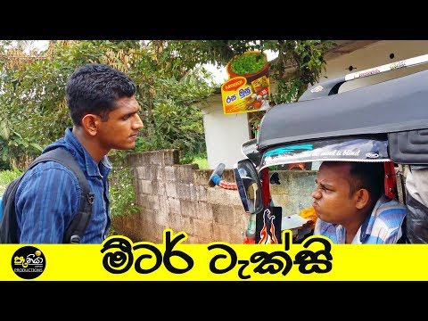 Meter Taxi - paniya productions