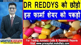 DR REDDYS को छोड़ो इस फार्मा शेयर को पकड़ो | Latest Share Market Tips