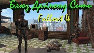 Fallout 4 Блюз Даймонд Сити