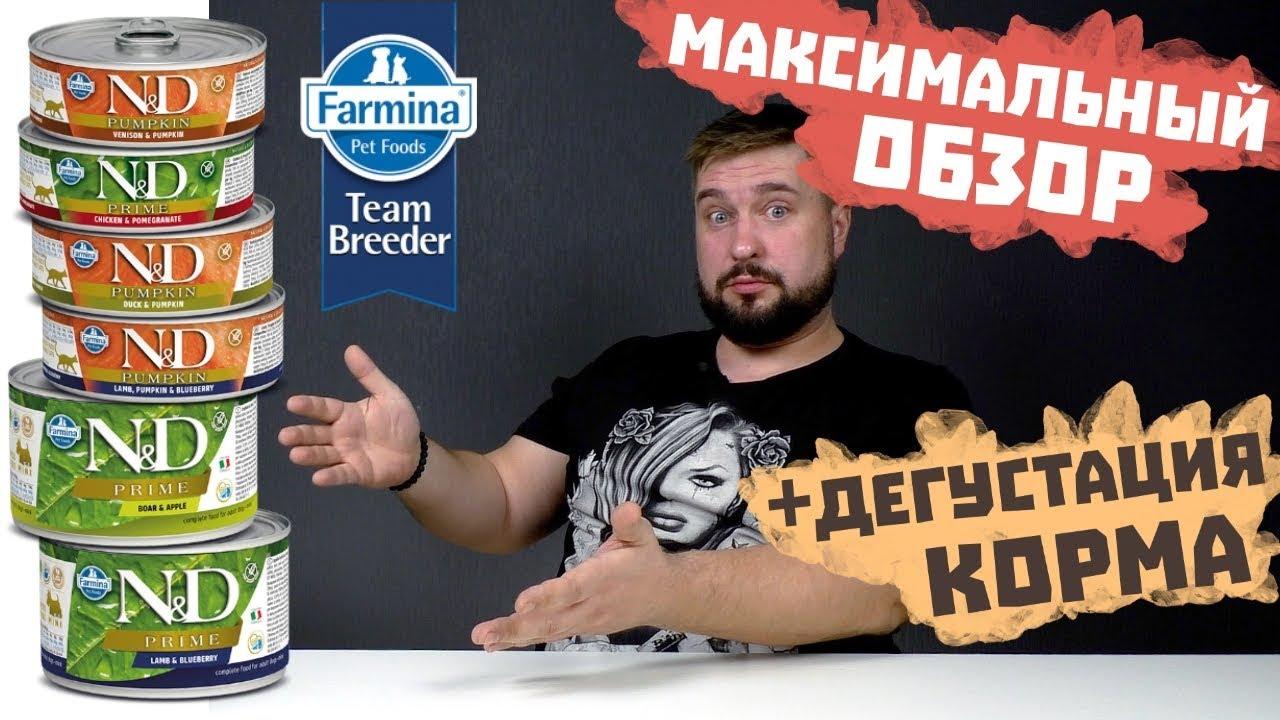 Farmina консервы для кошек и собак ОБЗОР КОРМА Farmina ND ...