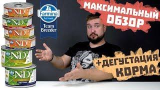 Farmina консервы для кошек и собак ОБЗОР КОРМА Farmina ND |  farmina n&d консервы для собак и кошек