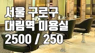 [미용실임대]서울 구로구 대림역 미용실 2500 /25…