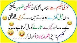 amazing jokes urdu in hindi 2018 fun n jokes 2018 funny videos 2018