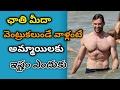 OMG! Hairy Chest Guys Will Attract Girls ! | Latest Updates | Telugu Poster