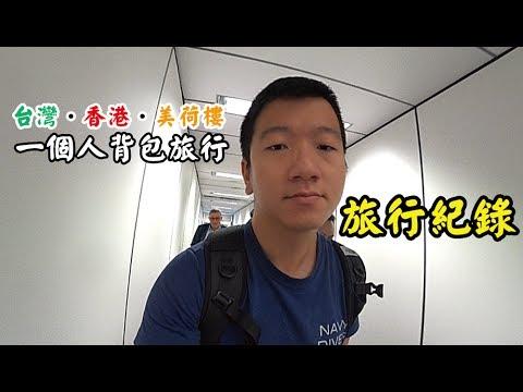 香港一個人背包旅行 - 臺灣.香港.美荷樓 - Backpackertobias 2017.06.02 - YouTube