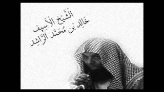 قصه موثره للشيخ خالد الراشد مع صديق له فالعمل