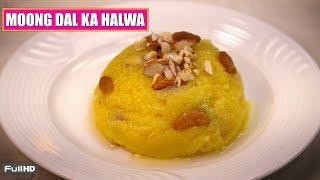 Moong Dal Halwa Recipe | मूंग की दाल का हलवा | Latest Food Videos 2018