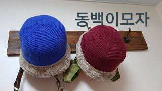 코바늘 뜨개로 동백이 모자뜨기,crochet bucke…
