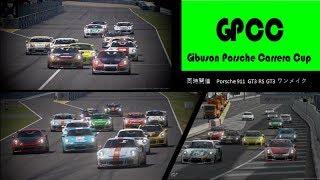 実況【GTSports】GPCC Rd3 Kyoyo 1st Race