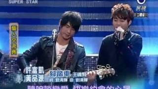 Repeat youtube video 2011-04-09 明日之星-許富凱+黃品源-腳踏車+白鷺鷥