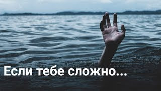 Если тебе сложно... - Мотивационное видео (Мотивация Х)