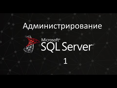 Администрирование ms sql server видеоуроки