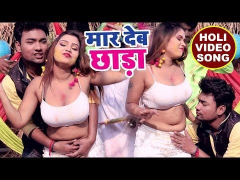 2018 का सबसे हिट गाना - Abhay Lal Yadav - Maar Deb Chhada - Superhit Bhojpuri Holi Songs 2018
