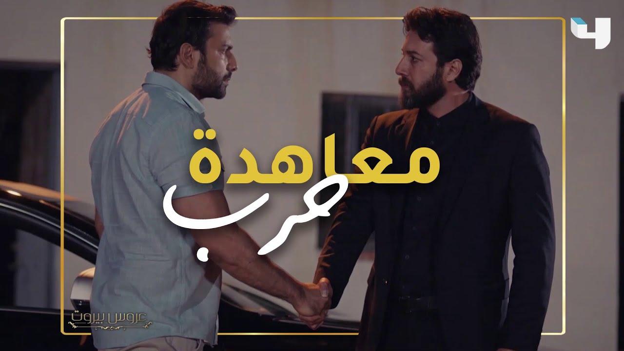 معاهدة حرب على فارس بين خليل وآدم في الحلقة الأخيرة من عروس بيروت #عروس_بيروت