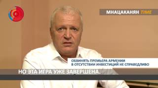 Мнацаканян/Time  Обвинять премьера Армении в отсутствии инвестиций несправедливо