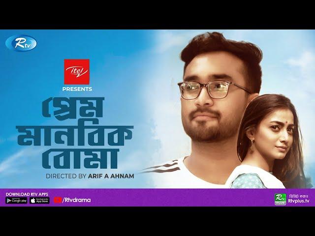 Prem Manobik Boma (প্রেম মানবিক বোমা)   Ft. Jovan, Orsha   Eid Al Adha Natok 2020   Rtv Drama