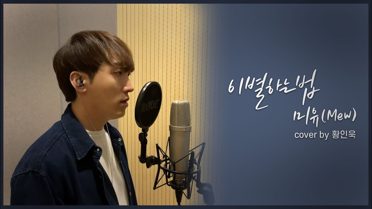 【Cover】 황인욱 - 미유(Mew) / 이별하는 법(I`m still...)