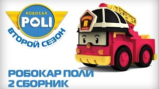 Download Робокар Поли на русском - Второй сезон - Все серии подряд (6-10 серии) Mp3 and Videos