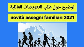 Domanda assegni familiari 2021، طلب التعويضات العائلية