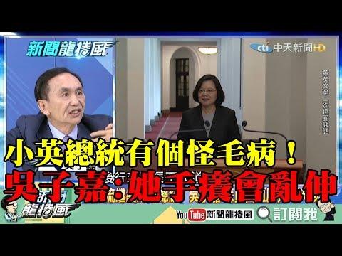 【精彩】吳子嘉爆小英「手癢會亂伸」 民進黨就敗在這!