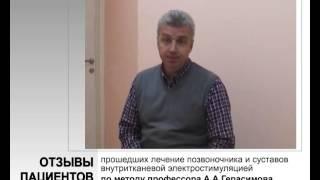 Отзывы пациентов прошедших лечение позвоночника и суставов методом профессора Герасимова(, 2014-11-14T14:25:28.000Z)
