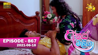 Ahas Maliga | Episode 867 | 2021-06-18 Thumbnail