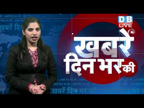 20 Dec 2018 | दिनभर की बड़ी ख़बरें | Today's News Bulletin | Hindi News India |Top News | #DBLIVE