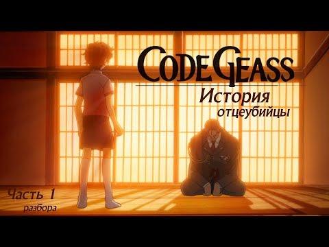 История отцеубийцы - Code Geass часть 1 (Код Гиас, Менталист, Война и мир)