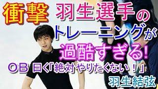 【羽生結弦選手】衝撃!羽生選手の圧巻パフォーマンスを支える過酷なトレーニングとは?OBも「やりたくない!」#yuzuruhanyu 羽生結弦 動画 3