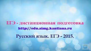 Русский язык  ЕГЭ 2017 Задание 4  Часть 1