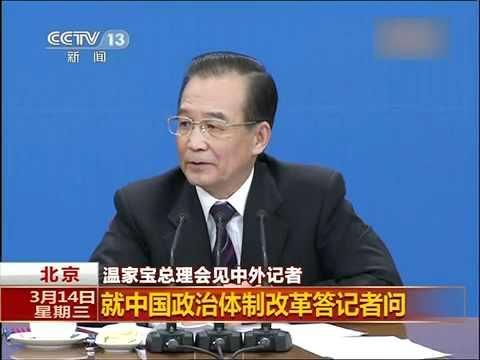 【2012全国两会】温家宝答记者问:政治体制改革已到了攻坚阶段