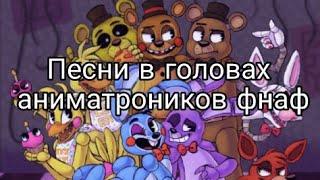 Песни в головах аниматроников фнаф 1 часть