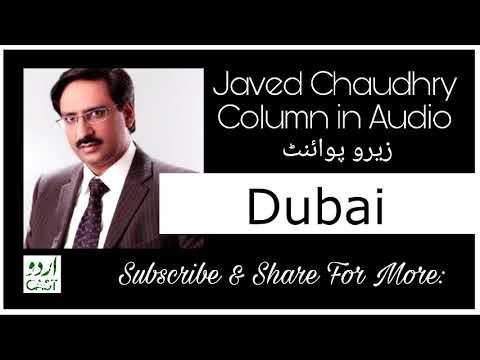 Dubai by Javed Chaudhry