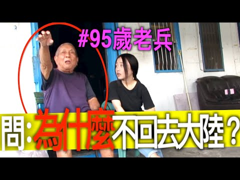 台灣抗戰老兵:「很多老朋友回到大陸後都……!」老兵在台灣最真實的生活狀況。