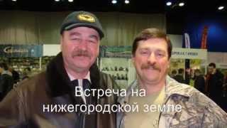 Фото отчет о рыболовной выставке.Нижний Новгород март 2015