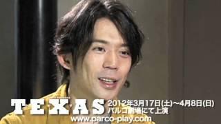 『テキサス-TEXAS-』 岡田義徳さんにインタビュー 岡田義徳 動画 7