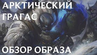 Арктический грагас | Обзор образа | League of Legends | RU