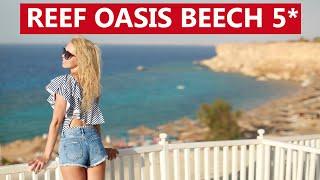Reef Oasis Beach 5* ЧЕМ КОРМЯТ В  A LA  CARTE, ДЕТСКАЯ АНИМАЦИЯ, СПА ЦЕНТР #Египет #travel