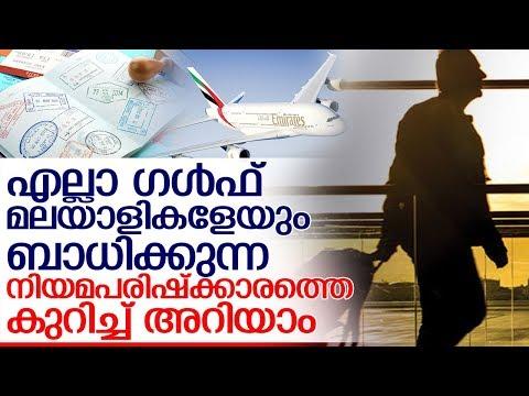 അവധി കഴിഞ്ഞ് മടങ്ങുമ്പോള് എയര്പോര്ട്ടില് കുടുങ്ങാതിരിക്കാന് I About new Emigration rules