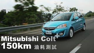 Mitsubishi Colt Plus 150km油耗測試