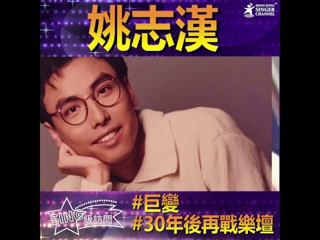 姚志漢 │ SING級訪問 │巨變 │ 30年後再戰樂壇