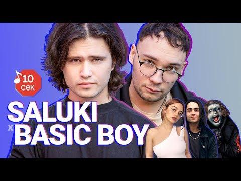 Узнать за 10 сек | SALUKI и BASIC BOY угадывают треки Кати Кищук, Lizer, Tveth и еще 17 хитов