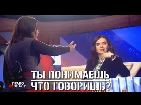СМОТРЕТЬ ВСЕМ! Даже Ведущая Не Стала Терпеть! И Защитила Зеленского! Неожиданный Ответ Журналистке